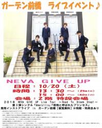 20181018neva-give-up1