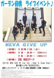 20181201neva-give-up-e7a2bae5ae9ae6b888