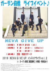 20190112neva-give-up