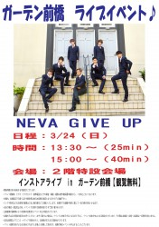 20190324neva-give-up