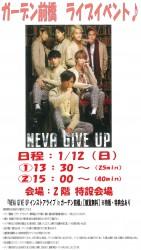 neva-give-upe9a4a8e58685efbd90efbd8fefbd901