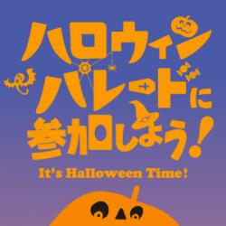 event_halloween2019